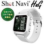 ショットナビ ハグ GPSゴルフナビ 腕時計型 Shot Navi Hug  ホワイト