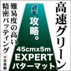 ショッピングパター パターマット工房 45cm×5m EXPERTパターマット 距離感マスターカップ付き 日本製 パット 練習