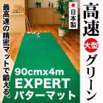 パターマット工房 90cm×4m EXPERTパターマット 距離感マスターカップ付き 日本製 パット 練習