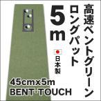 ショッピングパター パターマット工房 45cm×5m BENT-TOUCHパターマット 距離感マスターカップ付き 日本製 パット 練習