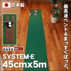 ショッピングパター パターマット工房 パット練習システムE-45cm×5m 日本製 パット 練習