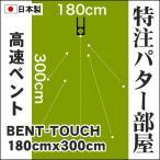 183cm 300cm ベントタッチ