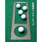 距離感マスターカップ/パターマットと同時にご購入の場合 日本製 ゴルフ 練習
