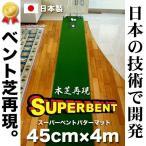 日本製 パターマット工房 45cm×4m SUPER-BENTパターマット 距離感マスターカップ付き