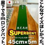 日本製 パターマット工房 45cm×5m SUPER-BENTパターマット 距離感マスターカップ付き
