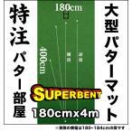 ショッピングパター パターマット工房 184cm×400cm SUPER-BENT 特注 日本製