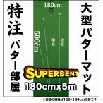 パターマット工房 184cm×500cm SUPER-BENT 特注 日本製