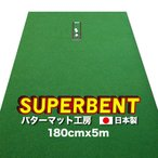 パターマット工房 184cm×500cm SUPER-BENT (事業所宛配送限定) 特注 日本製 パット 練習