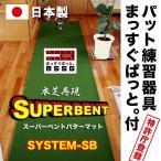 パターマット工房 パット練習システムSB-90cm×3m 日本製 パット 練習