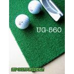 ゴルフ用人工芝 UG-560 幅182cm 長さ20mロール 日本製