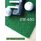 ゴルフ用人工芝 SW-450 幅182cm 長さ20mロール 日本製