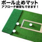 ボール止めマット(兼アプローチマット)15cmx45cm 人工芝製 パター練習・ゴルフ練習用品・ゴルフ練習用具・パット練習器具