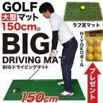 【高グレード・低価格】BIGドライビングマット150cm×100cm(ゴムティー付き)特大ショットマット ゴルフ練習マット