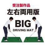 BIGドライビングマット150cm 100cm 左右両用モデル ゴムティー付