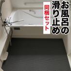 お風呂の滑り止めマット 90cm×1m [3枚同梱セット] [グレー] 高規格 6mm厚 浴場 温泉 すべりどめ シート ゴムマット