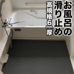 お風呂の滑り止めマット 90cm×2m[1枚入り][グレー]高規格6mm厚 安全用  浴場 温泉 浴室 転倒防止 ノンスリップ 介護 すべりどめマット シート PVC