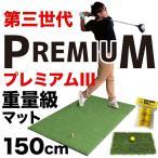 新製品 ゴルフマット スタンスマット 150cm CPGプレミアムマットII(改良型) 人工芝(ゴムティーL&Mプレゼント)