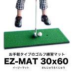 EZマット30cmx60cm ゴルフマット・ショットマット
