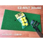 EZマット30cmx60cm(HIYOKOボール付き) ゴルフマット