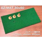 EZマット30cmx60cm ゴムティー3個(LL70mm&L54mm&