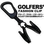 送料無料 GOLFERS' FASHION CLIP ゴルファーズ・ファッションクリップ 【パターカバーホルダー 手袋ホルダー タオルホルダー キャップホルダー マスクホルダー】