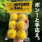 Yahoo!パターマット工房Yahoo!店室内ゴルフ練習ボール「HIYOKOボール」【最大飛距離50m】