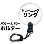 パターカバーホルダー&トレーニングリングのセット商品