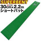 [新サイズ]【日本製】パターマット工房 30cm×2.2m SUPER-BENT スーパーベントパターマット 距離感マスターカップ付き