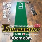 ショッピングパター パターマット工房 30cm×3m TOURNAMENT-SB(トーナメントSB) パターマット 距離感マスターカップ付き 日本製 パット 練習