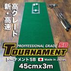 パターマット工房 45cm×3m TOURNAMENT-SB(トーナメントSB) 高速 高グレード  距離感マスターカップ付き 日本製 パット 練習