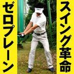 【送料無料】スイング パット練習器具 高橋監督のゼロプレーン 日本製