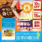 サラシア サプリメント 100 ダイエット 糖対策 茶 粉末 ディフェンシュガー