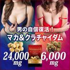 (2袋セット)マカ クラチャイダム サプリメント 精力 剤  純度 100% 妊活 滋養 強壮 マカチャイダム