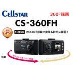 【送料無料】セルスター ドライブレコーダー CS-360FH