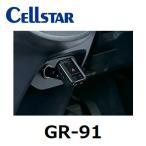 【送料無料】セルスター GPSレシーバー GR-91