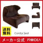 匠の腰楽座椅子 コンフォシート((送料無料))1人掛けソファ 腰 負担 軽減 カバー 骨盤