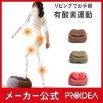 スリムルームステッパー((送料無料)) 踏み台昇降 運動 エクササイズ 足腰 下半身 短時間 効果的 簡単 自宅 内側 インテリア 健康 器具 グッズ 骨盤 クッション