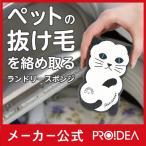 FREELAUNDRY(フリーランドリー)  洗濯スポンジ 抜け毛 ペット 猫 犬 リオニマル aisocial(アイソシアル)ドリーム
