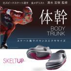 スケート選手の体幹エクサ理論!