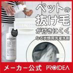 ペット ペット用品 犬 猫 洗濯洗剤 フリーランドリー ディタージェント/リオニマル