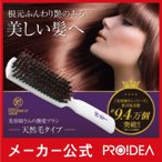 美容師さんの艶髪ブラシ 天然毛タイプ