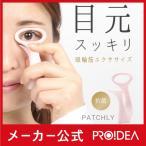 PROIDEA(プロイデア) パッチリィ 眼輪筋 目 目元 印象 ぱっちり 下垂 刺激 マッサージ 顔 ケア 美容