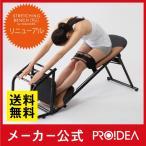 ストレッチ器具 肩甲骨ストレッチ 肩こり 首こり ぶら下がり健康器 中川式ストレッチングベンチ プラス