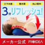 肩こり解消グッズ ストレートネック 枕 首こり 肩こり スマホ首 首枕 首マッサージャー 首から背中のバランスボーン