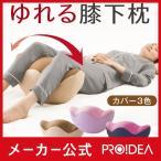 膝下枕 腰痛 クッション 足枕 足まくら 膝枕クッション 仙骨 骨盤 寝返り運動 腰楽ゆらゆら