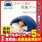 枕 まくら かぶって寝るまくら イグルー IGLOO(A) 快眠ドーム 安眠枕 快眠まくら 寝具 プロイデア
