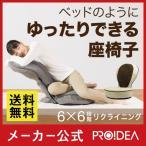 ショッピングが、 姿勢 椅子 座椅子 矯正 姿勢矯正 腰痛 骨盤 リクライニング 背筋がGUUUN美姿勢座椅子プレミアム