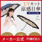 日傘 折りたたみ 晴雨兼用 UV 軽 量 遮熱 おリボンUVカット涼感折りたたみ日傘