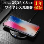 ワイヤレス充電器 あすつく 1年保証 Qi 無線充電器 充電速度が75%もアップ 米国基準QC2.0 急速充電 搭載 iPhone 8 Plus iPhone X Note8 Galaxy 対応 CD134
