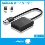 SDカードリーダー USB 3.0 高速 マルチカード 読み書き メモリカードリーダライタ SD SDXC SDHC Micro SD RS-MMC PS3 PS4 など対応 CR127 20250 送料無料